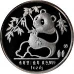 1989年第2届香港钱币展览会纪念银章1盎司 NGC PF 69