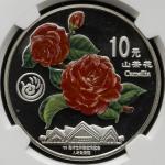 1999年昆明世界园艺博览会纪念彩色银币1盎司 NGC PF 68