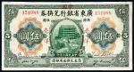 民国二年(1913年)广东省银行兑换券改中国银行毫洋伍圆