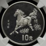 1990年庚午(马)年生肖纪念银币15克徐悲鸿奔马图 NGC PF 67