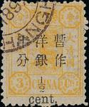 洋银半分盖于叁分银,橙黄色旧票,盖上海海关日戳,来自带加盖于中下位置版票,品相中上.