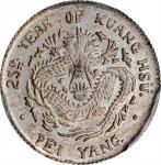 北洋造光绪25年三分六厘 PCGS MS 63 CHINA. Chihli (Pei Yang). 3.6 Candareens (5 Cents), Year 25 (1899)