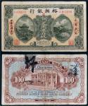 民国七年(1918年)裕湘银行铜元壹百枚