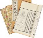 清代古钱币文献一组两套