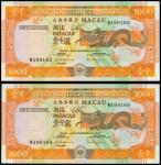 1999年澳门大西洋银行壹仟圆一组两枚,均PMG66EPQ-67EPQ,澳门纸币