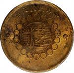 中华民国元年军政府造四川铜币五十文。 CHINA. Szechuan. 50 Cash, Year 1 (1912). PCGS MS-62 Gold Shield.