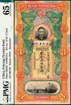 光绪年,北洋天津银号叁两,李鸿章像,PMG 65EPQ,亚军分