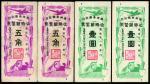 1945年满洲帝国政府必胜储蓄票五角、壹元 八五品