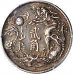 宣统年造大清银币贰角宣三 PCGS XF 45