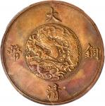 宣统三年大清铜币二十文样币 PCGS SP 62