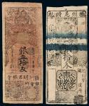 早期日本幕府府县地方代用币两枚