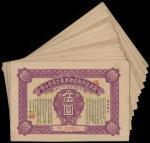 1926年国民政府财政部第贰次有奖公债5元一组27枚,AU品相,有加盖及书写