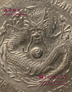 上海泓盛2009秋拍-钱币杂项专场
