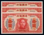 民国三十年中国银行大东版法币券拾圆三枚连号
