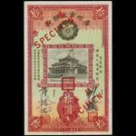 CHINA--PROVINCIAL BANKS. Canton Municipal Bank. $10, 1.5.1933. P-S2280s.