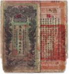 光绪丙午年(1906年)湖南官钱局省平银壹两