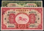 中国实业银行上海二十年伍圆、十三年拾圆各一枚
