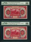 1914年交通银行10元一组3枚,其中2枚为连号SA957578Y-579Y,另一枚SB059186F,均PMG 66EPQ