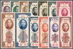 民国时期中央银行美钞版关金券样票一组十六枚
