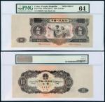 第二版人民币拾圆样票/PMG64