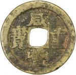 Lot 925 CH39ING: Xian Feng, 1851-1861, AE 20 cash, Suzhou mint, Jiangsu Province, H-22。895, Cr-16-7,