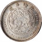 光绪年造户部丙午中字壹钱 PCGS SP 65 CHINA. Silver Mace Pattern Restrike, CD (1906)