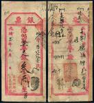 """光绪三十四年北京宫门口路北""""天恩合银号""""银票叁两"""