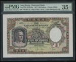 1977年渣打银行$500,编号Z/P527111,PMG 35EPQ。The Chartered Bank, $500, 1.1.1977, serial number Z/P527111, (Pi