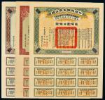 民国元年(1912年)中华民国军需公债伍圆、拾圆、壹佰圆各一枚