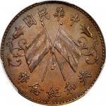 中华民国共和纪念币十文签字 PCGS SP 64