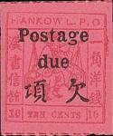 加盖欠项欠资票; 一角洋钱, 玫红色印于淡红色纸, 原胶轻贴, 上品.
