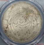 新疆省造迪化银元局壹两六年 PCGS MS 61