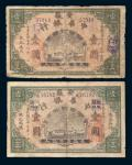 民国元年(1912年)安徽中华银行壹圆二枚