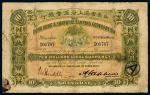 1916年英商香港上海汇丰银行上海拾圆