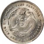 广东省造光绪元宝一钱四分四厘银币。