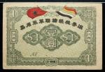 China - United Army for Kiangsi Relief. 1 Dollar Military Note, No Date 1917. Pick-S3951r. S/M#T174,