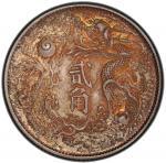 宣统三年大清银币贰角 PCGS MS 62 CHINA: Hsuan Tung, 1909-1911, AR 20 cents, year 3 (1911)
