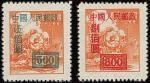 1950年单位票加盖改值票, 齿孔14 度, 伍佰圆, 捌佰圆及一仟圆盖于棕橙色火车图单位票共三枚新票, 品上中上. 杨目SC4a-6a.China Peoples Republic 1950 Sur