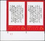 """1967年 (文7) 毛主席诗词, 8 分票, 左下角位横双连带号 """"11"""" 边纸, 原胶未贴, 保存良好. 杨目W42.China Peoples Republic 1967 Poems of Ma"""