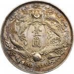 宣统三年大清银币壹圆长须龙小字版 PCGS SP 64 Long-Whisker Dragon Dollar Pattern, Year 3 (1911)