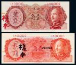 """民国三十五年中央银行德纳罗版金圆辅币券壹角、贰角样票各一枚,均加盖""""样本""""及""""SPECIMEN""""字样,边纸手写""""121""""版,有小黄斑及贴痕,八八成新"""
