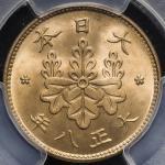 日本 桐一銭青铜货 Paulownia 1Sen 大正8年(1919) PCGS-MS65RD UNC~FDC