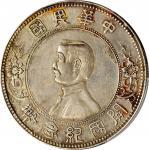 孙中山像开国纪念壹圆下五星 PCGS AU Details CHINA. Dollar, ND (1912)