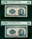 1940年中央银行10元纸币一对,均左右号码不符错体,编号同为D448831H/D448821H, 分别评PMG58及64