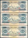 11722   第二版人民币1953年宝塔山二元三枚