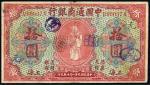 民国九年(1920年)中国通商银行上海拾圆