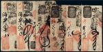 清代北京钱店钱票一组六枚