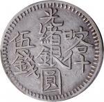 新疆省造光绪银元伍钱AH1313喀什 PCGS AU 50 CHINA. Sinkiang. 5 Mace (Miscals), AH 1313 (1895).