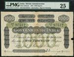 1925年印度政府1000卢比 PMG VF 25