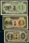 昭和年间日本发行台湾银行纸币壹圆、伍圆、拾圆各一枚